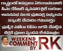 Weekend Comment by RK on Current Politics – 10th Oct