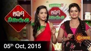 Aha Emi Ruchi – Cookery Show – 5th Oct Ragipindi Laddu