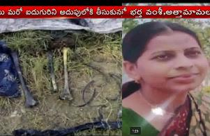 Woman Killed By Her Husband And Inlaws in Krishna District
