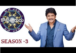 Meelo Evaru Koteeshwarudu – Season-3 : E3 – 29th Nov