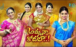 Amma Naa Kodala – E814 – 28th July – Final Episode