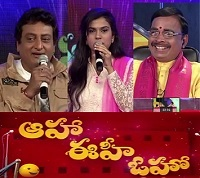 Aaha Eehe Ooho – ETV plus Singing Show- 29th Nov
