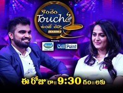 Konchem touch lo Unte Chepta season 2 – E3 – 29th Nov with Anushka