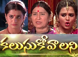 Kalusu Kovalani Daily Serial –    E52 – 10th Feb