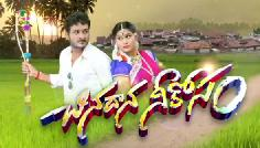 Chinnadana Nee Kosam Daily Serial –  10th Feb