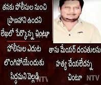 Mayor Anuradha Murder Case : Accused Chintu Open Letter to Media