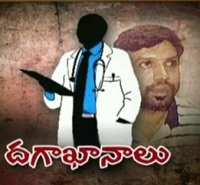 107 fake doctors arrested in Hyderabad Old City