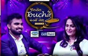 Konchem touch lo Unte Chepta season 2 – E3 – 29th Nov With Celebrity guest Anushka Shetty