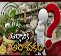The Organic food sham ! – 30 Minutes