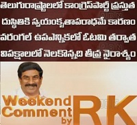 Weekend Comment By RK on Current Politics – 28th Nov 2015
