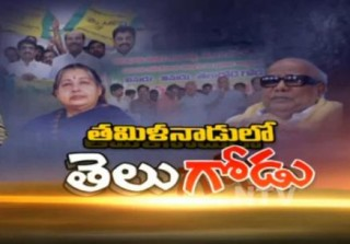 Telugu Language banned in Tamil Nadu By Jayalalithaa Govt – Special Focus Part 01