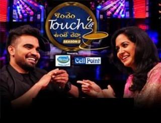 Konchem Touch Lo Unte Chepta | Season 2 | Celebrity Guest – Singer Sunitha