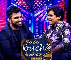 Konchem Touch lo Unte Cheptha – 27th Dec with Ali