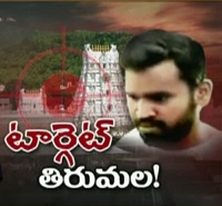 Terrorists plan to strike Tirumala