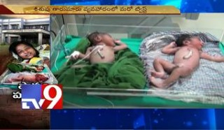 Child swap at Suryapeta hospital, mothers fight for baby boy