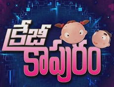 Crazy Kapuram ETV Plus Serial – 22nd Apr