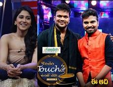 Koncham Touch lo Unte Cheptha – 31st Jan with Manoj, Regina