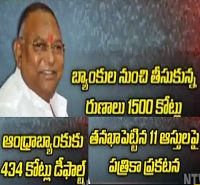 Andhra Bank Notice to TDP MP Rayapati Sambasiva Rao for Didn't Pay Back Loan Amount 434 Crore