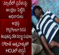 HCU PhD Scholar Rohit Commits Suicide in University Hostel