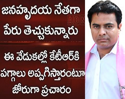 Will KTR become TRS Working President ?