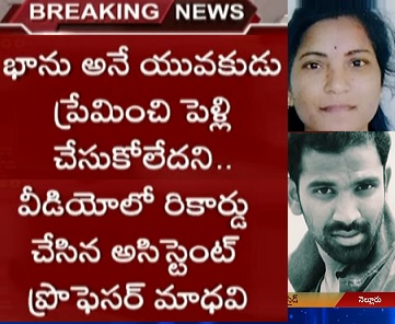Asst Professor Madhavi Records Selfie Video and Commits Suicide
