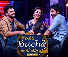 Koncham Touch lo Unte Cheptha – 28th Feb with Aadi
