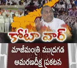 Mudragada Padmanabham To Hold Indefinite Hunger Strike