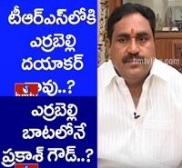 Errabelli Dayakar to join TRS ?   TTDP Shakes   Harish Rao Meets Errabelli and Prakash Goud
