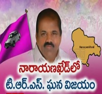 TRS Win in Narayakhed By Election