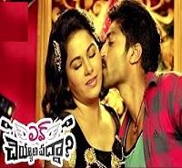 Love Cheyyala Vadha Telugu Movie Songs