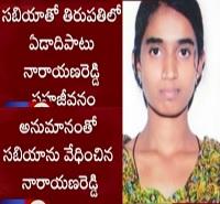 Man suspects girlfriend, kills her brutally