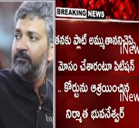 Nampally Court summoned to Rajamouli in Cheating Case