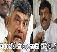 Chandrababu Replied To Chiranjevi Letter
