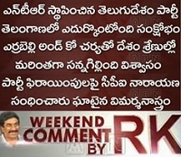 Weekend comment by RK on Current Politics – 13th Feb 2016