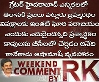 Weekend Comment By RK on Current Politics – 6th Feb 2016