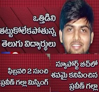 Telugu student dies in California – USA