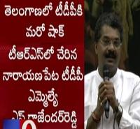 TDP MLA Rajender joins TRS