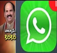 TPCC Uttam Kumar Reddy Shocking WhatsApp Message