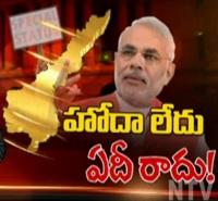BJP abondned Andhra Pradesh, No Special Status Package – Story Board