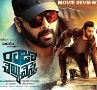 Raja Cheyyi Vesthe Movie Review – 2.5/5