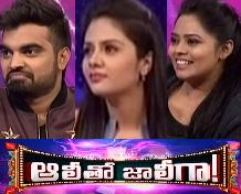 Ali tho Jaaliga – 31st May with Sreemukhi, Renina Reddy, Pradeep