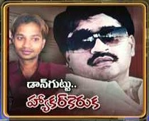 Gujarati boy Hacked don Dawood Ibrahim Call Details
