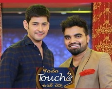 Koncham Touch lo Unte Cheptha E3 with Mahesh Babu – 22nd May