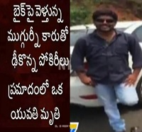 Eve teasers Harassment: Eve Teasers Car Hits Girl's Bike in Vizag | 1 Dead