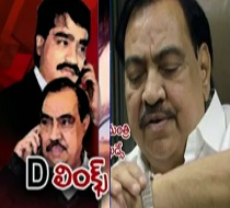 Maharashtra minister in touch with Dawood Ibrahim ?
