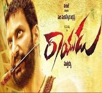 Rayudu Movie Review – 2.5/5
