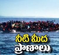 Refugee boat overturns in Mediterranean Sea | 500 People Rescued