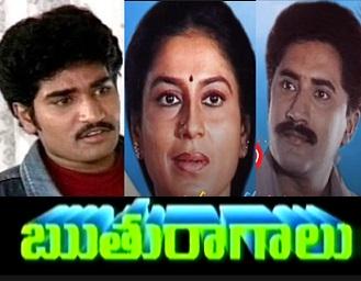 Ruthuragalu Telugu Daily Serial
