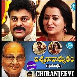 Chiranjeevi's Viswanadhamrutham (Swayamkrushi) – Full Episode 2