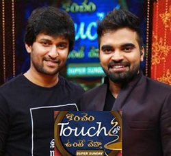 Konchem Touch Lo unte cheptha with Hero Nani – 12th June